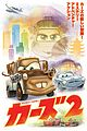 Cars-trailer cars posters trailer 09